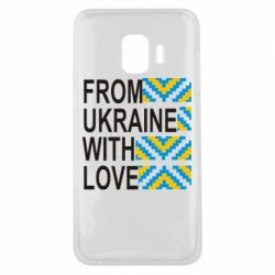 Чехол для Samsung J2 Core From Ukraine with Love (вишиванка) - FatLine