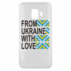 Чехол для Samsung J2 Core From Ukraine with Love (вишиванка)