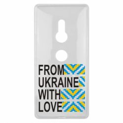 Чехол для Sony Xperia XZ2 From Ukraine with Love (вишиванка) - FatLine
