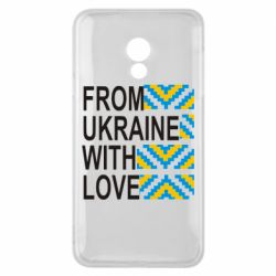 Чехол для Meizu 15 Lite From Ukraine with Love (вишиванка) - FatLine