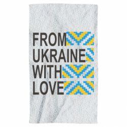 Полотенце From Ukraine with Love (вишиванка)