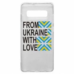 Чехол для Samsung S10+ From Ukraine with Love (вишиванка)