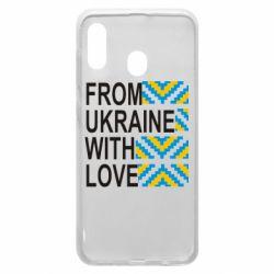 Чехол для Samsung A20 From Ukraine with Love (вишиванка)