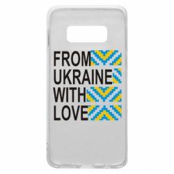 Чехол для Samsung S10e From Ukraine with Love (вишиванка)