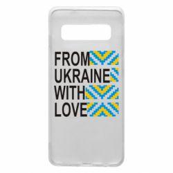 Чехол для Samsung S10 From Ukraine with Love (вишиванка)