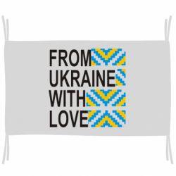 Флаг From Ukraine with Love (вишиванка)