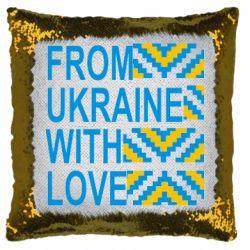 Подушка-хамелеон From Ukraine with Love (вишиванка)