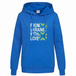 Женская толстовка From Ukraine with Love (вишиванка)