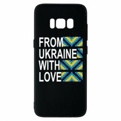 Чехол для Samsung S8 From Ukraine with Love (вишиванка)