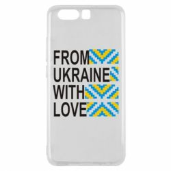 Чехол для Huawei P10 From Ukraine with Love (вишиванка) - FatLine
