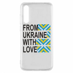 Чехол для Huawei P20 Pro From Ukraine with Love (вишиванка) - FatLine