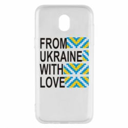 Чехол для Samsung J5 2017 From Ukraine with Love (вишиванка) - FatLine