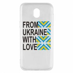 Чехол для Samsung J5 2017 From Ukraine with Love (вишиванка)