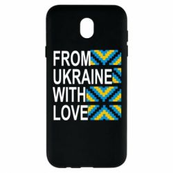 Чехол для Samsung J7 2017 From Ukraine with Love (вишиванка)