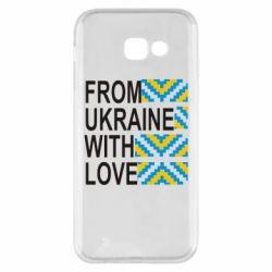 Чехол для Samsung A5 2017 From Ukraine with Love (вишиванка)