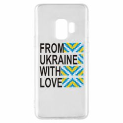 Чехол для Samsung S9 From Ukraine with Love (вишиванка)