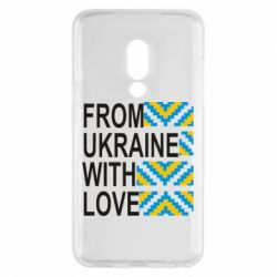 Чехол для Meizu 15 From Ukraine with Love (вишиванка) - FatLine