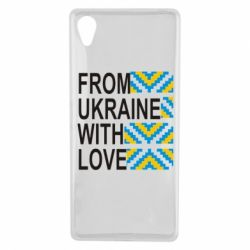 Чехол для Sony Xperia X From Ukraine with Love (вишиванка) - FatLine