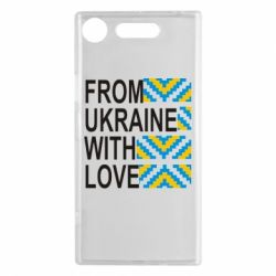 Чехол для Sony Xperia XZ1 From Ukraine with Love (вишиванка) - FatLine