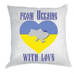 Подушка From Ukraine with Love - FatLine