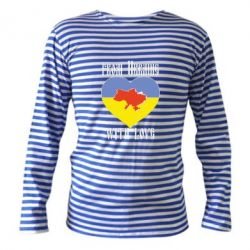 Тельняшка с длинным рукавом From Ukraine with Love