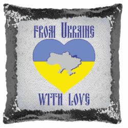 Подушка-хамелеон From Ukraine with Love