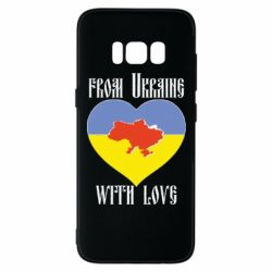 Чохол для Samsung S8 From Ukraine with Love