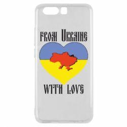 Чехол для Huawei P10 From Ukraine with Love - FatLine