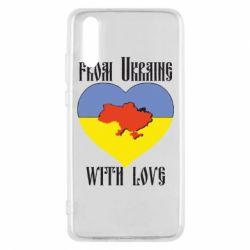 Чехол для Huawei P20 From Ukraine with Love - FatLine