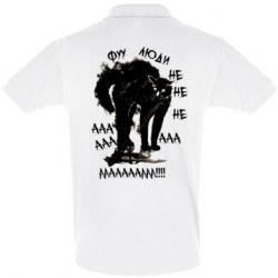Мужская футболка поло Фу люди испуганный кот