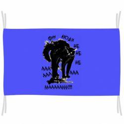 Флаг Фу люди испуганный кот