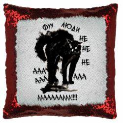 Подушка-хамелеон Фу люди испуганный кот