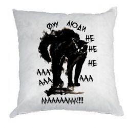 Подушка Фу люди испуганный кот