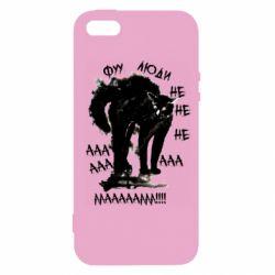 Чехол для iPhone5/5S/SE Фу люди испуганный кот