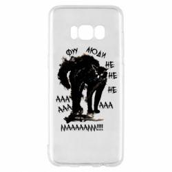 Чехол для Samsung S8 Фу люди испуганный кот