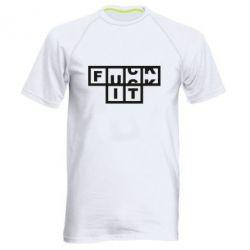 Чоловіча спортивна футболка FUCK  IT