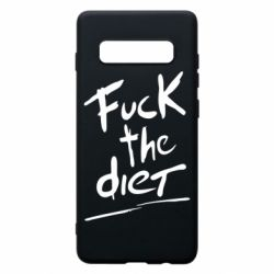 Чехол для Samsung S10+ Fuck the diet