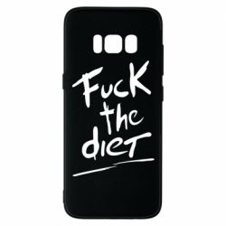 Чехол для Samsung S8 Fuck the diet