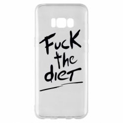 Чехол для Samsung S8+ Fuck the diet
