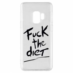Чехол для Samsung S9 Fuck the diet