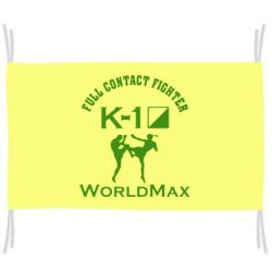 Прапор Full contact fighter K-1 Worldmax