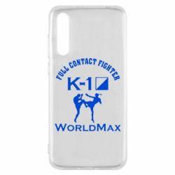 Чехол для Huawei P20 Pro Full contact fighter K-1 Worldmax - FatLine