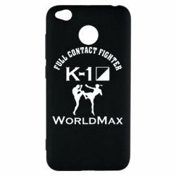 Чехол для Xiaomi Redmi 4x Full contact fighter K-1 Worldmax - FatLine