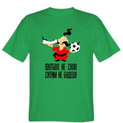 Мужская футболка Футбол - не сало, ситим не будеш - FatLine