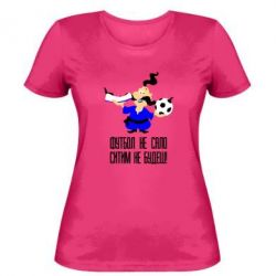 Женская футболка Футбол - не сало, ситим не будеш - FatLine