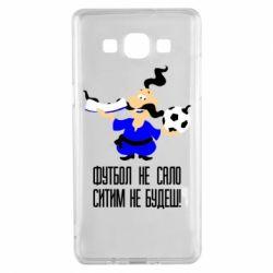 Чехол для Samsung A5 2015 Футбол - не сало, ситим не будеш - FatLine