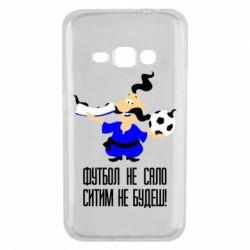 Чехол для Samsung J1 2016 Футбол - не сало, ситим не будеш - FatLine