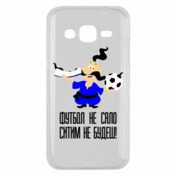 Чехол для Samsung J2 2015 Футбол - не сало, ситим не будеш - FatLine