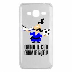 Чехол для Samsung J3 2016 Футбол - не сало, ситим не будеш - FatLine