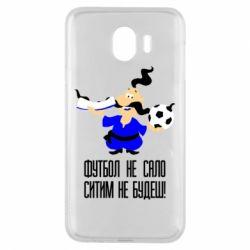 Чехол для Samsung J4 Футбол - не сало, ситим не будеш - FatLine